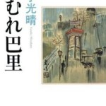 感想文!! 90年前の旅行記第2巻