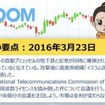 タイ株 2016年3月末時点の保有銘柄情報