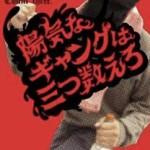 感想文!! 9年ぶりの続編