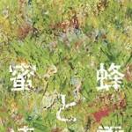 感想文!! 直木賞受賞作品2冊