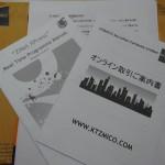KT ZMICO証券 郵送で口座開設